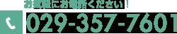 029-357-7601